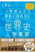 一度読んだら絶対に忘れない世界史人物事典の本