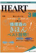 ハートナーシング Vol.34No.3(2021.3)の本