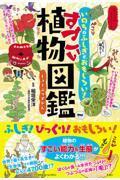 すごい植物図鑑の本