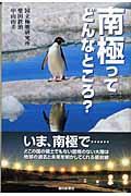 南極ってどんなところ?の本