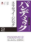 パンデミック 2の本