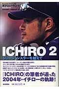 Ichiro 2の本