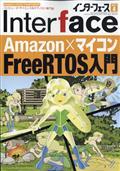 Interface (インターフェース) 2021年 04月号の本