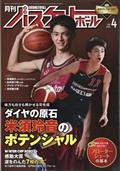 月刊 バスケットボール 2021年 04月号の本