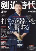 剣道時代 2021年 04月号の本