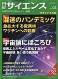 日経 サイエンス 2021年 04月号の本