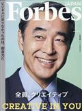 フォーブスジャパン 2021年 04月号の本