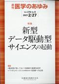 医学のあゆみ 2021年 2/27号の本