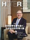 週刊 HOTERES (ホテレス) 2021年 2/26号の本