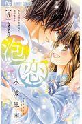 泡恋 5の本