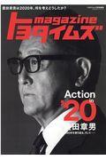 トヨタイムズmagazine 2020の本