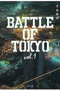 小説BATTLE OF TOKYO vol.1