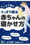 マンガで読むぐっすり眠る赤ちゃんの寝かせ方の本