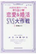 恋愛&婚活SNS大作戦の本
