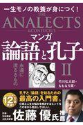 マンガ論語と孔子 2の本