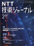 NTT技術ジャーナル 2021年 02月号の本