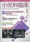 小児科臨床 2021年 03月号の本