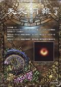 天文月報 2021年 03月号の本