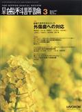 日本歯科評論 2021年 03月号の本