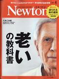 Newton (ニュートン) 2021年 04月号の本
