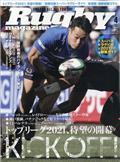 Rugby magazine (ラグビーマガジン) 2021年 04月号の本