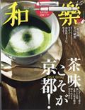 和樂 2021年 04月号の本