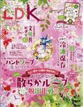 LDK (エル・ディー・ケー) 2021年 04月号の本