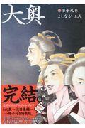特装版 大奥 第19巻の本