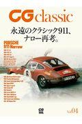 CG classic Vol.04の本