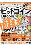 ビットコイン完全ガイドの本