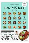 ゆーママの5分おかずのお弁当の本