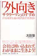 「外向きサラリーマン」のすすめの本