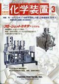 化学装置 2021年 03月号の本