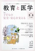 教育と医学 2021年 04月号の本