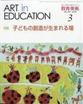 教育美術 2021年 03月号の本