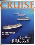 CRUISE (クルーズ) 2021年 04月号の本