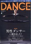 DANCE MAGAZINE (ダンスマガジン) 2021年 04月号の本