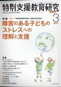 特別支援教育研究 2021年 03月号の本