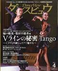 月刊 ダンスビュウ 2021年 04月号の本