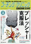 COACHING CLINIC (コーチング・クリニック) 2021年 04月号...の本