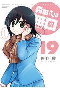森田さんは無口 19の本
