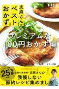 志麻さんのベストおかず プレミアムな100円おかず編 2の本