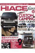 TOYOTA new HIACE fan vol.49の本