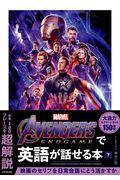Avengers:Endgameで英語が話せる本 下の本