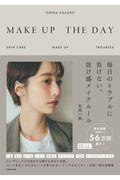 MAKE UP THE DAYの本