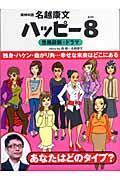 ハッピー8(エイト)の本