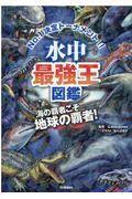 水中最強王図鑑の本