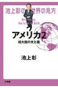 池上彰の世界の見方 アメリカ 2の本
