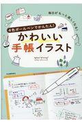 新装版 4色ボールペンでかんたん!かわいい手帳イラストの本