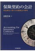 保険契約の会計の本